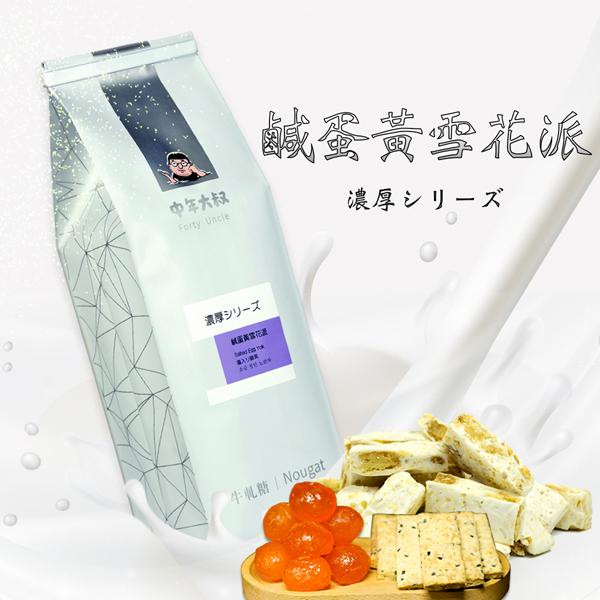 《中年大叔》鹹蛋黃雪花派150g(150g±5%/包,共兩包)
