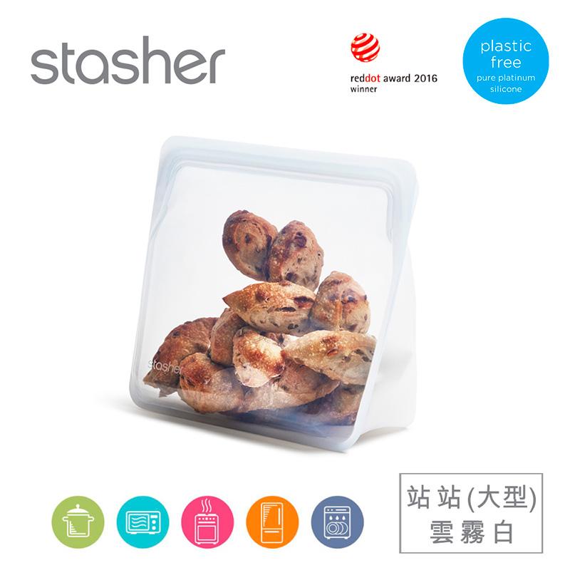美國Stasher 白金矽膠密封袋-站站雲霧白(大) ST0104003A