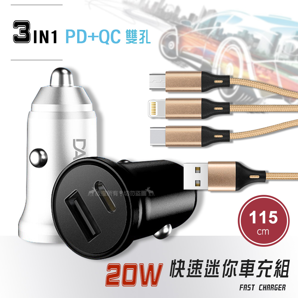 DA PD+QC3.0 20W雙孔迷你車充+三合一鋅金屬編織充電線115cm 車用充電組(極簡白+金線)