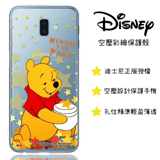 【迪士尼】Samsung Galaxy J6+ / J6 Plus 星星系列 防摔氣墊空壓保護套(維尼)