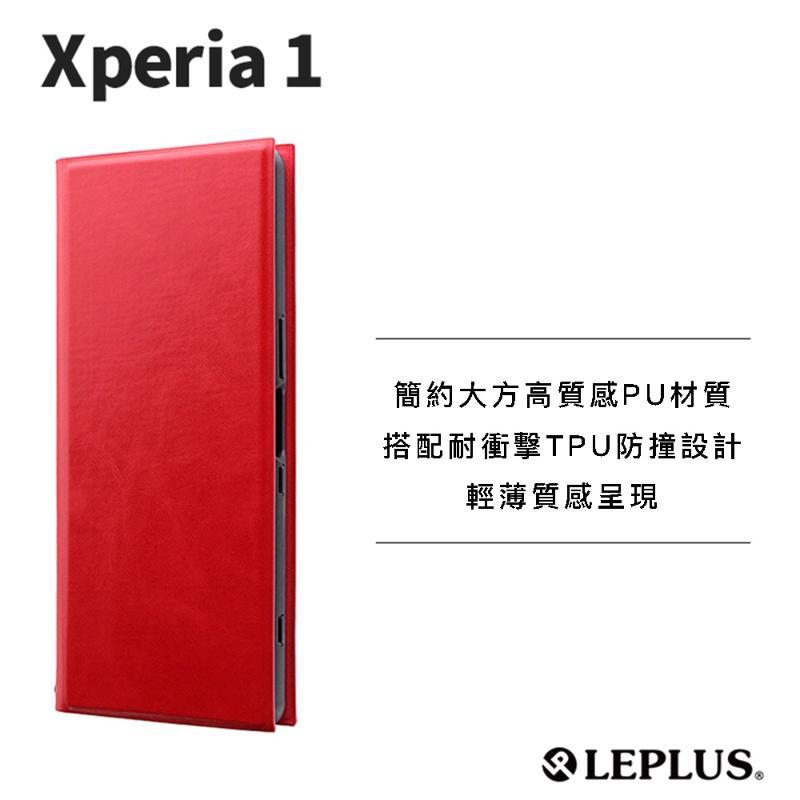 LEPLUS Xperia 1