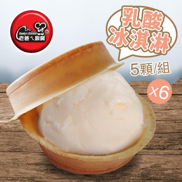 預購《老爸ㄟ廚房》爆餡脆皮車輪餅 乳酸冰淇淋(5顆/組,共六組)