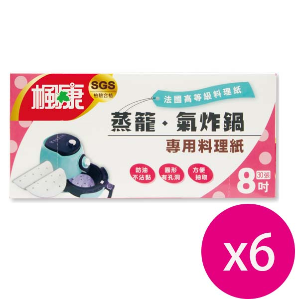 楓康 蒸籠 氣炸鍋專用料理紙(八吋) *6盒