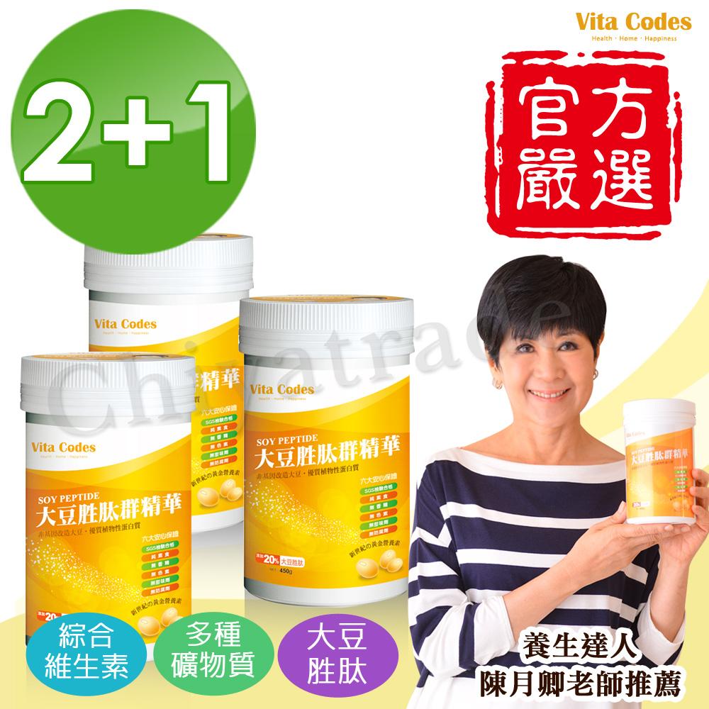 【Vita Codes】大豆胜太群精華罐裝450g附湯匙+線上食譜-陳月卿推薦(買2送1--3罐超值組)
