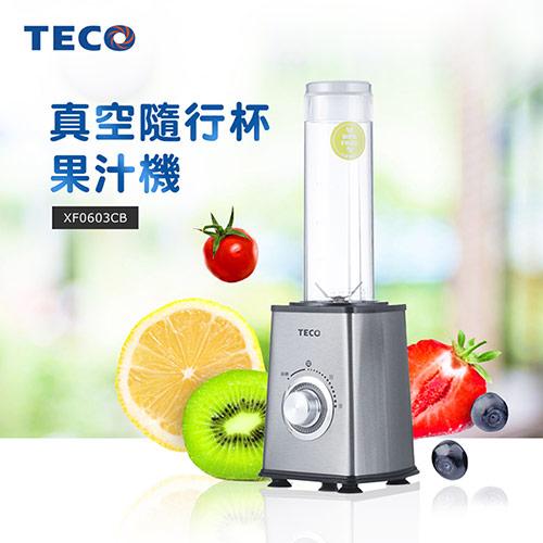【TECO東元】真空隨行杯果汁機XF0603CB