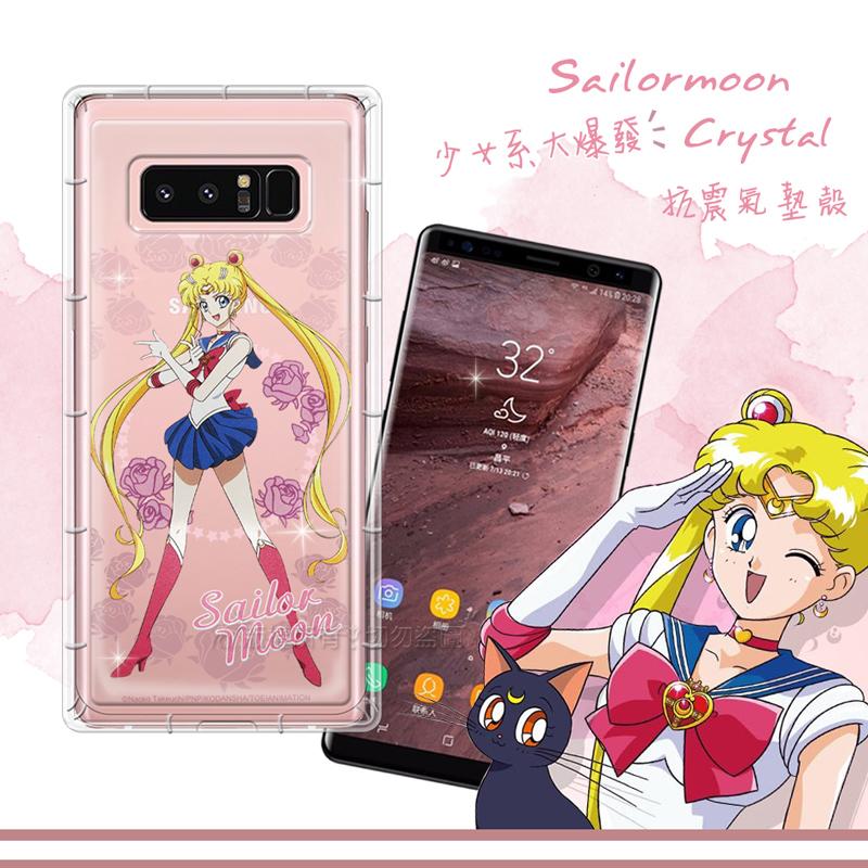 正版授權美少女戰士 Samsung Galaxy Note 8 空壓安全手機殼(月亮)