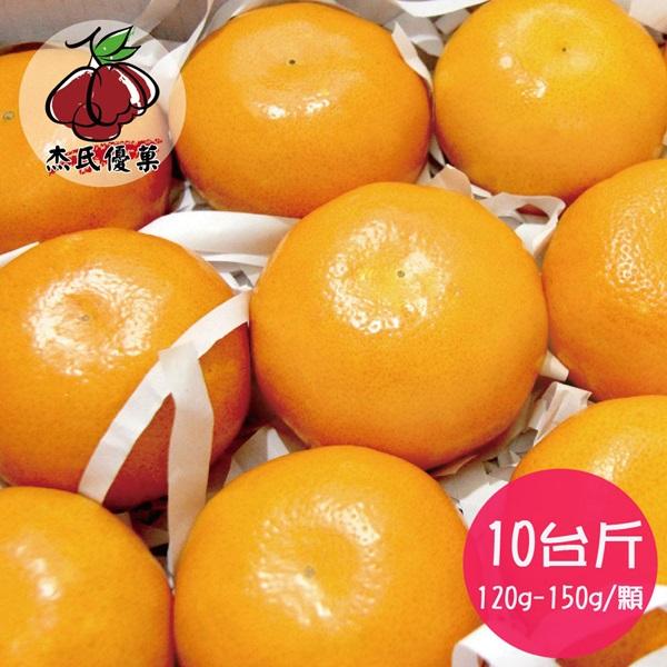 預購《杰氏優果》茂谷柑10台斤(23號)(120g-150g/顆)(1/15-1/23出貨)