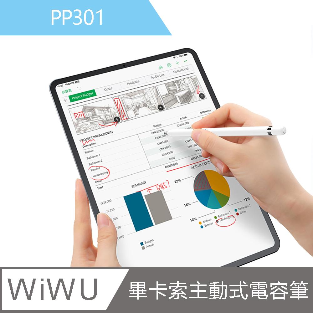 【WiWU】畢卡索主動式觸控手寫電容筆PP301 - 白色