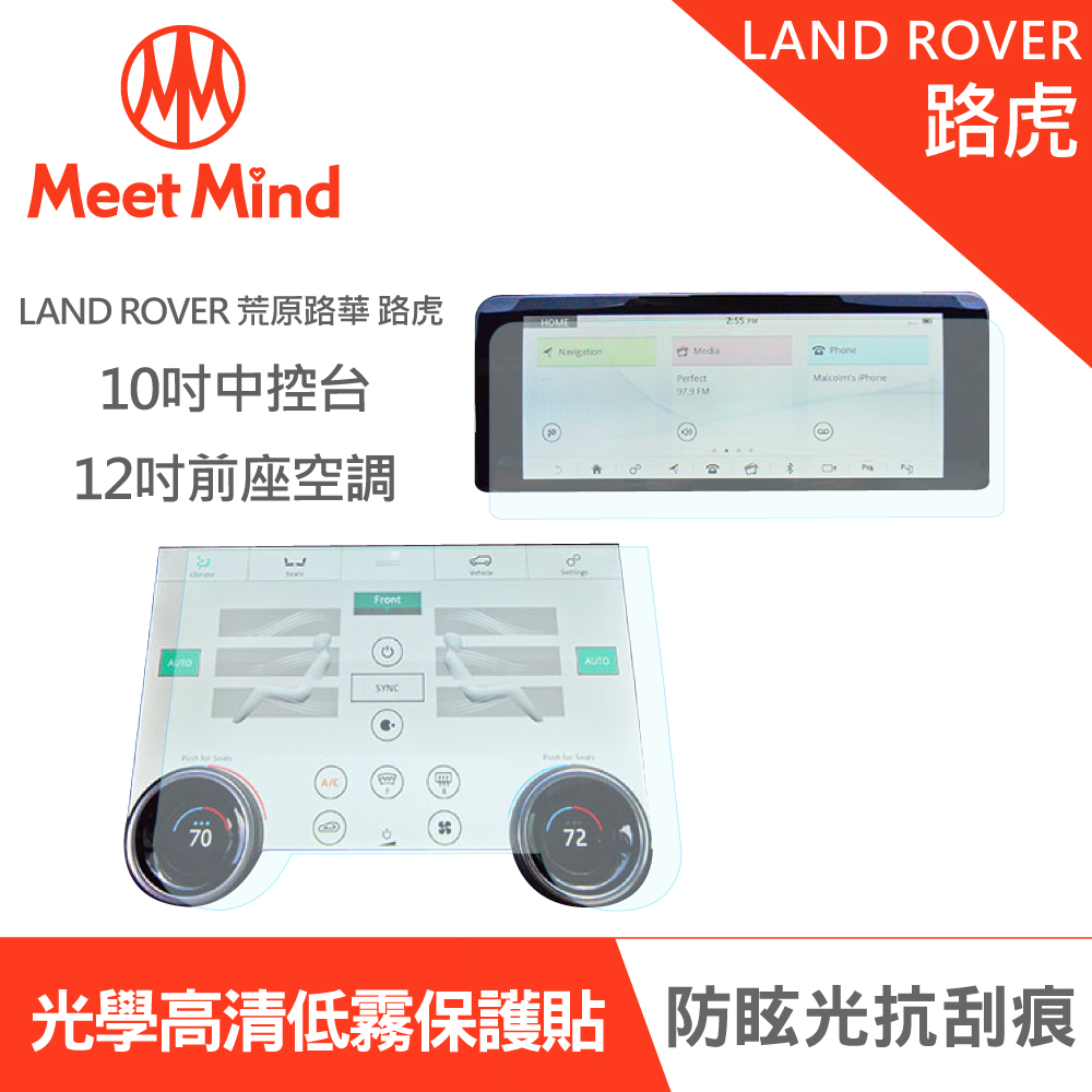 Meet Mind 光學汽車高清低霧螢幕保護貼 LAND ROVER 2021-01後 荒原路華 路虎