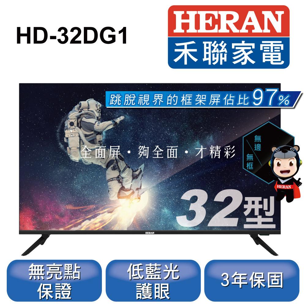 HERAN 禾聯 32吋 全面屏液晶顯示器+視訊盒 HD-32DG1(只送不裝)