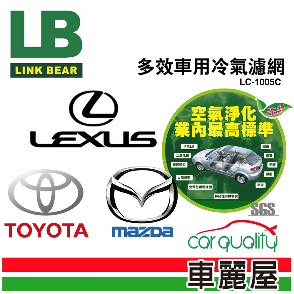 【LINK BEAR】防疫必備 抗菌專用 冷氣濾網LINK醫療級 豐田/凌志/馬自達 LC-1005C【車麗屋】