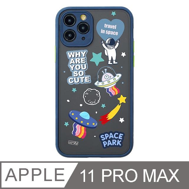 iPhone 11 Pro Max 6.5吋 探險宇宙之旅霧面防摔iPhone手機殼 深邃藍