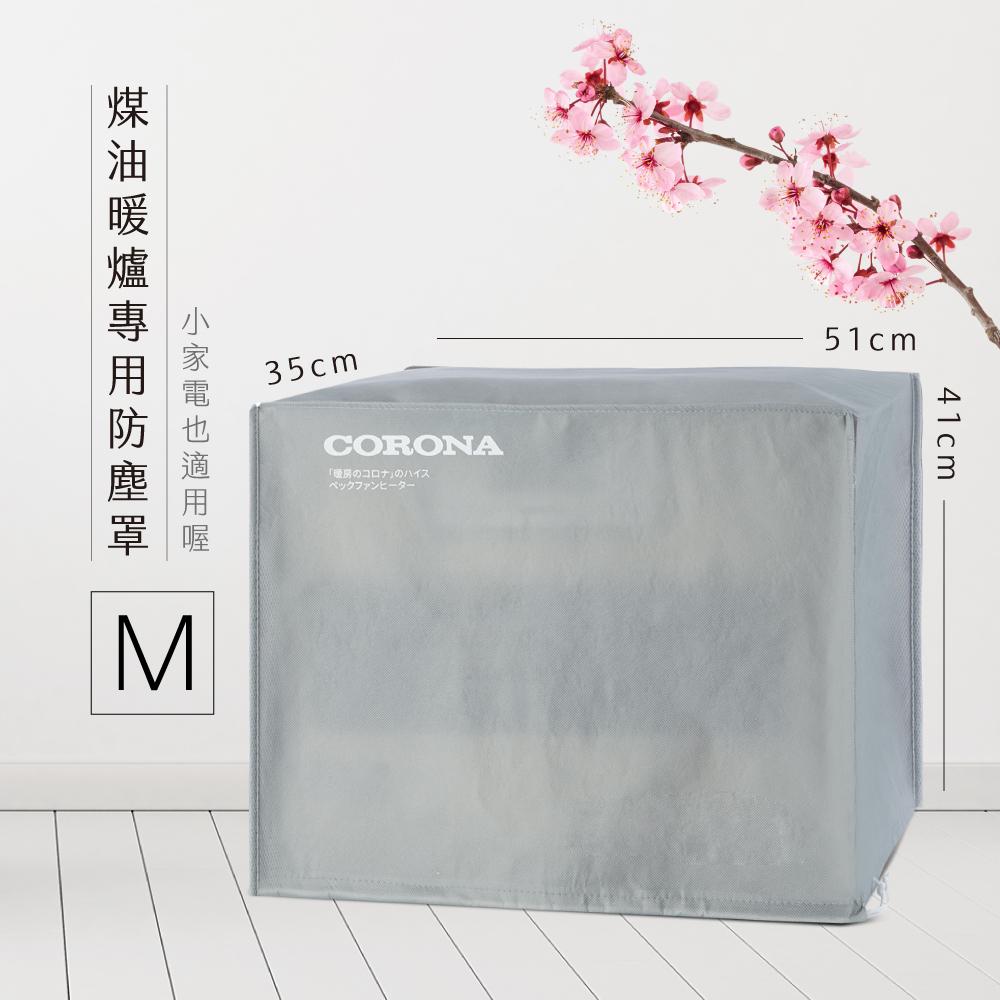 煤油暖爐專用束繩防塵罩-M(小家電適用)