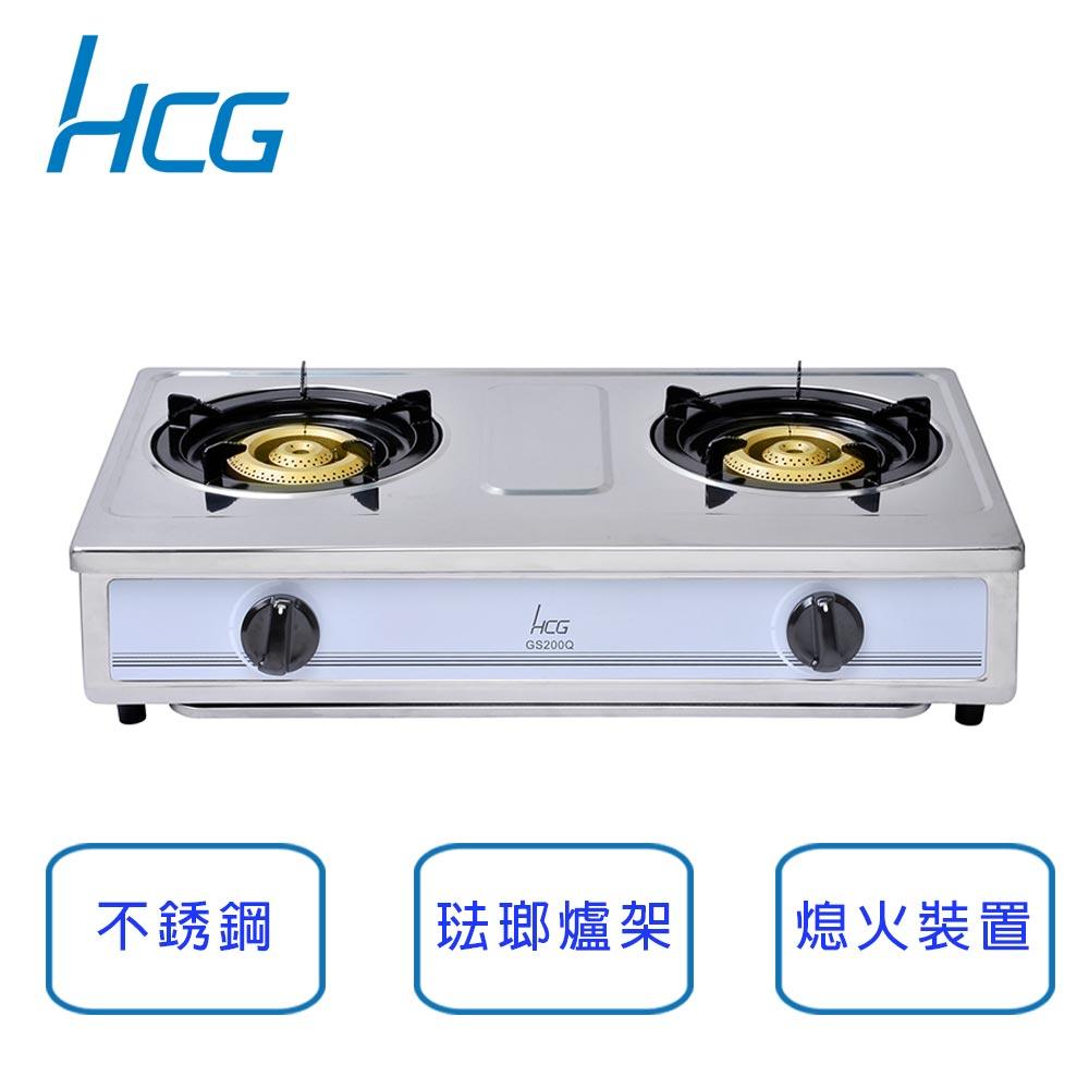 和成HCG 不銹鋼2級瓦斯爐 GS200Q-NG (天然瓦斯)