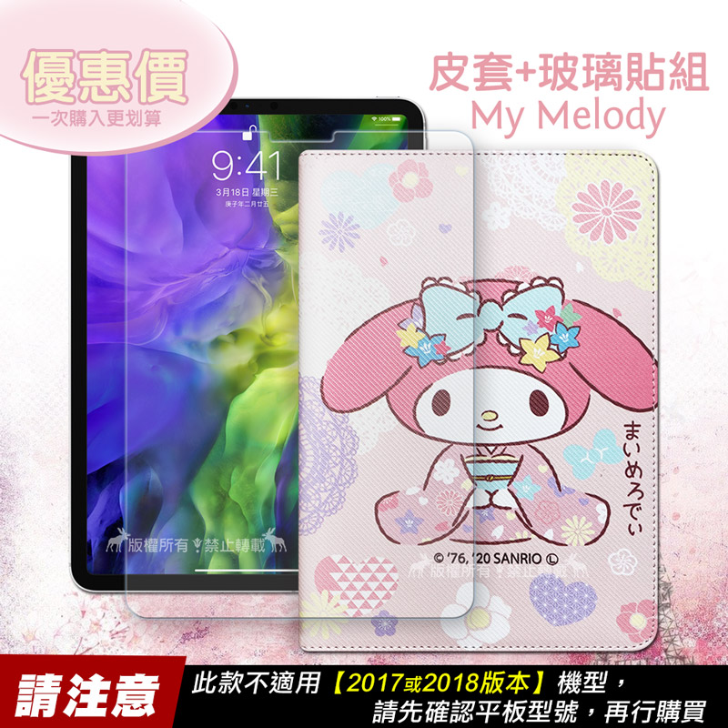 My Melody美樂蒂 2020 iPad Pro 11吋 和服限定款 平板皮套+9H玻璃貼(合購價)