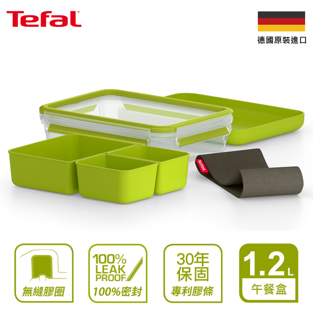 【Tefal法國特福】德國EMSA原裝樂活系列無縫膠圈PP密封保鮮午餐盒1.2L