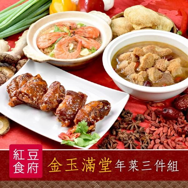 預購《紅豆食府獨規》金玉滿堂年菜三件組