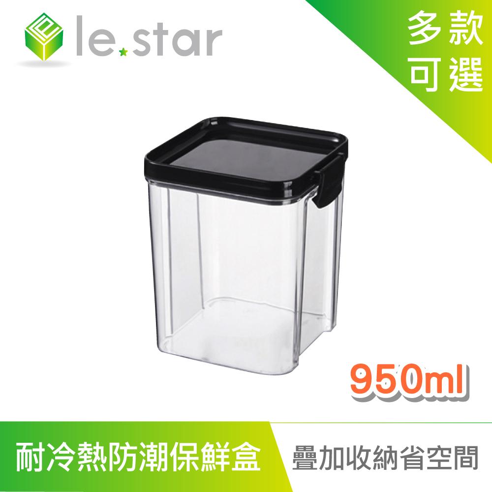 lestar 耐冷熱多用途食物密封防潮保鮮盒 950ml 黑色