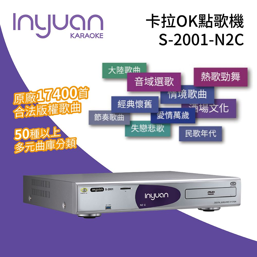 IN-YUAN 音圓 4TB卡拉OK點歌機 S-2001-N2C