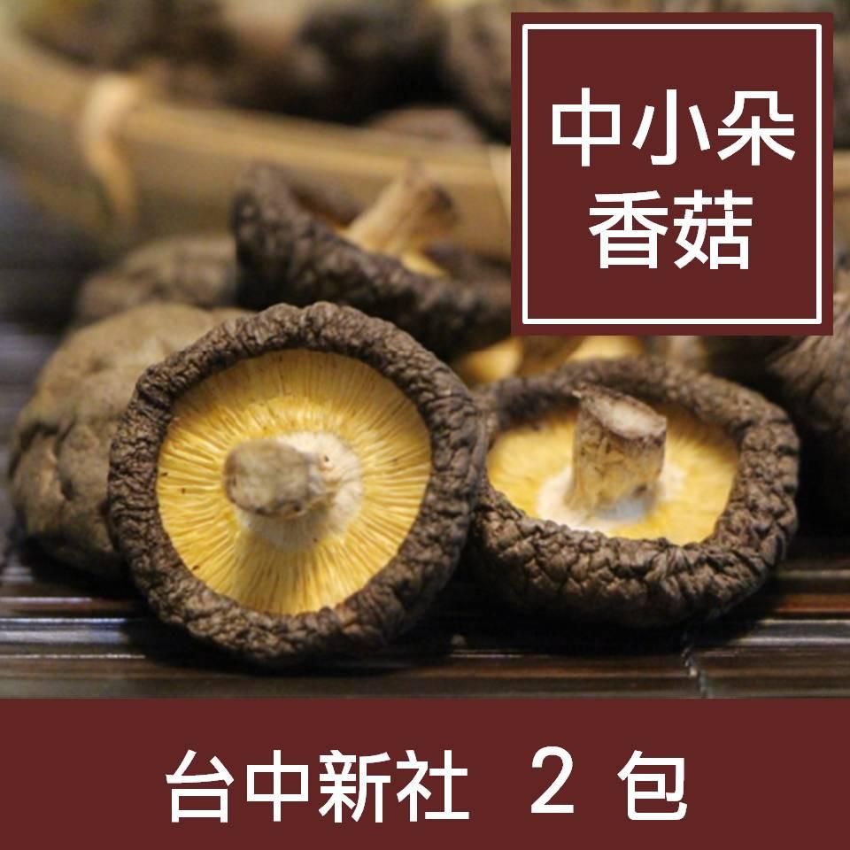 【一籃子】台中新社【乾香菇-中小朵】2包