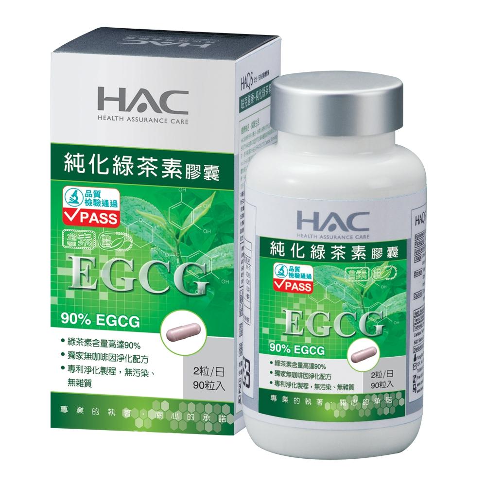 永信HAC-純化綠茶素膠囊(90粒/瓶)