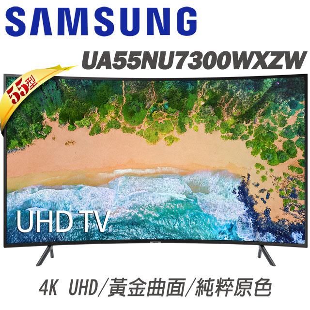 SAMSUNG三星 55吋 4K黃金曲面連網液晶電視(UA55NU7300WXZW)