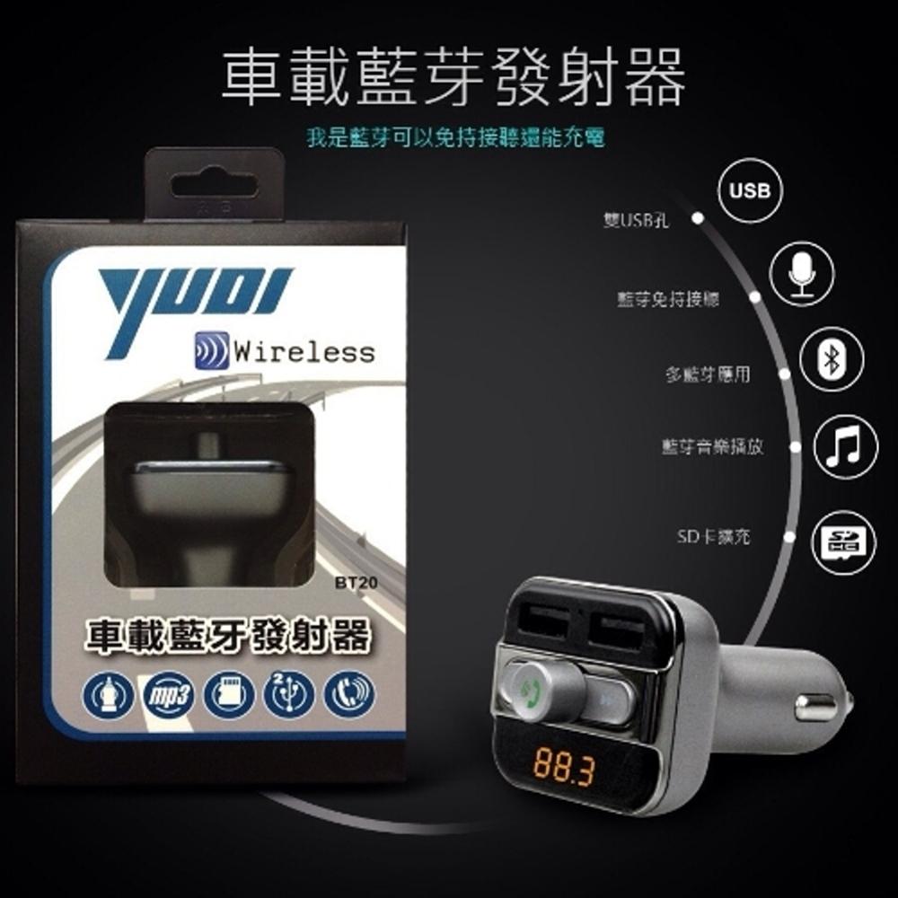 YUDI高檔免持藍芽音樂撥放 雙USB車充-手機音樂撥放器 BT20