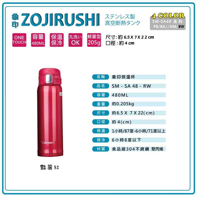 象印 0.48L 保溫瓶 超輕量 ONE TOUCH 保温杯 SM-SA48-RW 紅色【加贈杯墊】