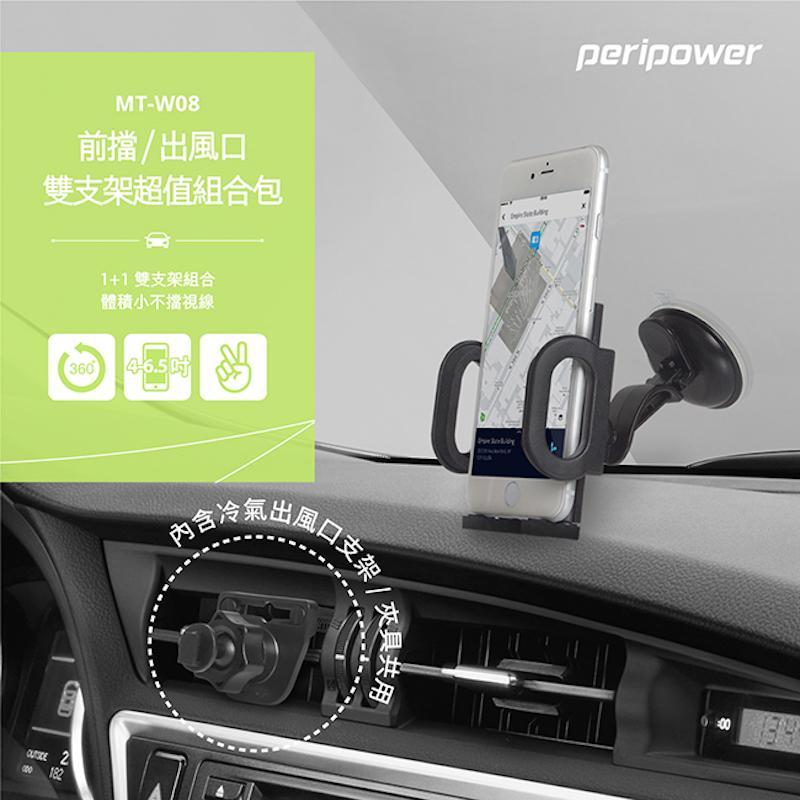 【peripower】MT-W08 前擋/出風口雙手機支架超值組合包(萬用型車架)