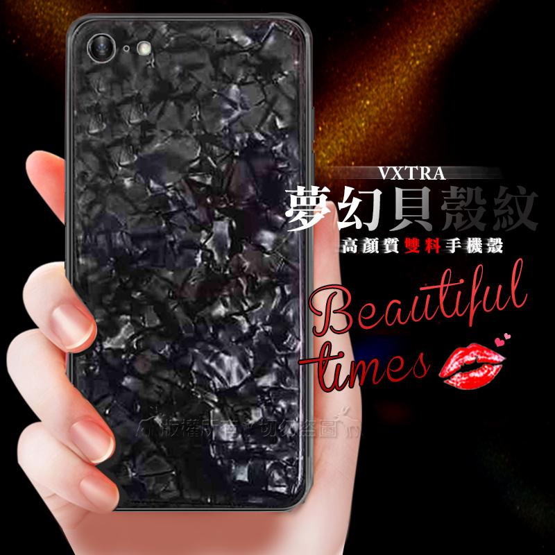 VXTRA夢幻貝殼紋 iPhone 8/7 4.7吋 高顏質雙料手機殼 有吊飾孔(星鑽黑)