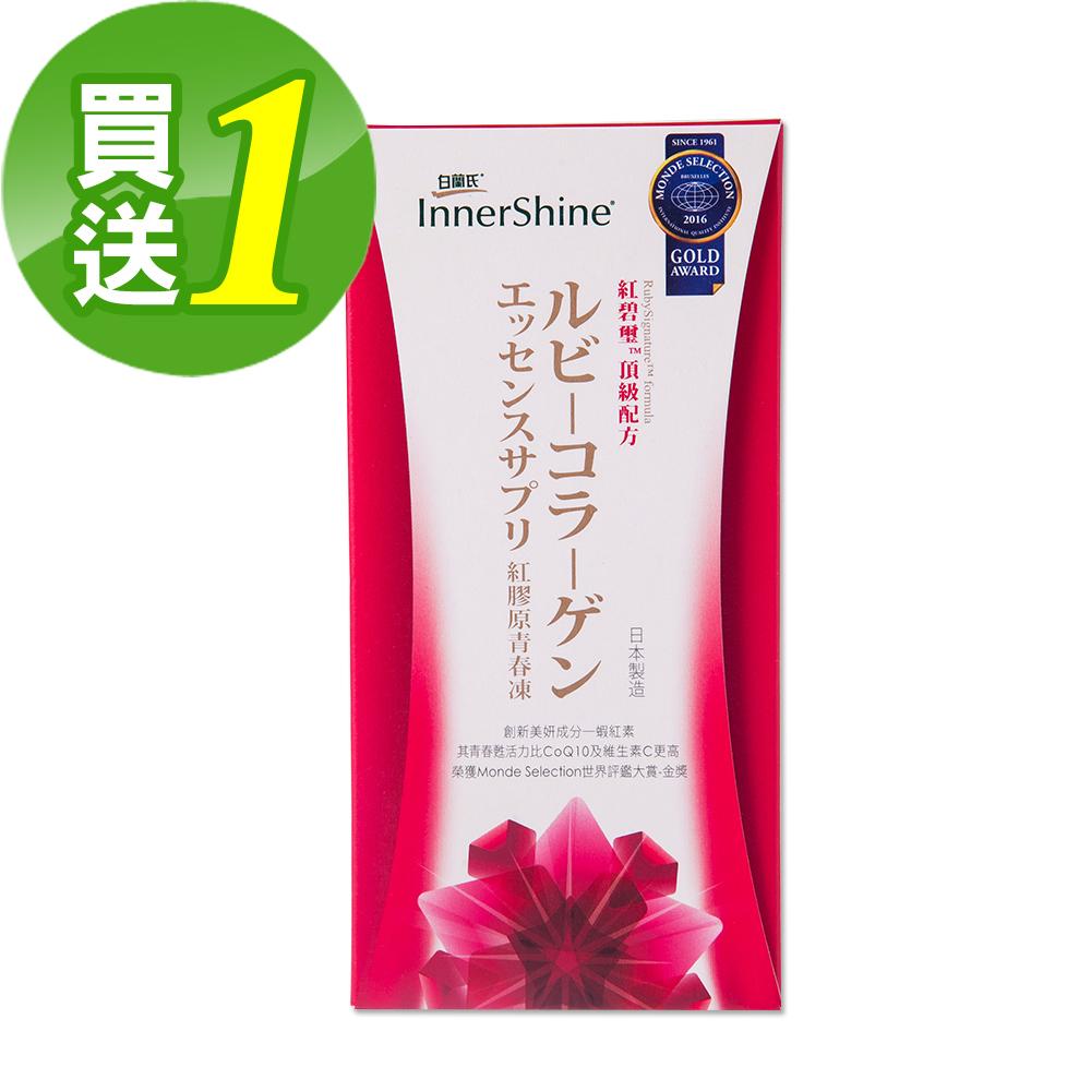 【買一送一】白蘭氏 紅膠原青春凍(10入/盒)共2盒組-有效期至2022/3月