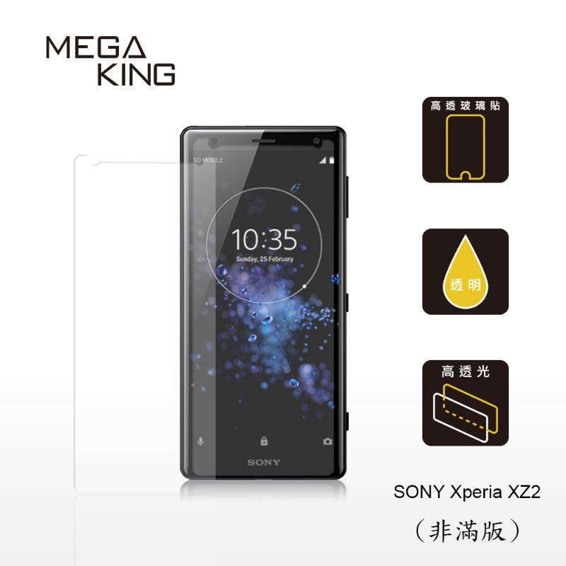 MEGA KING玻璃保護貼SONY Xperia XZ2