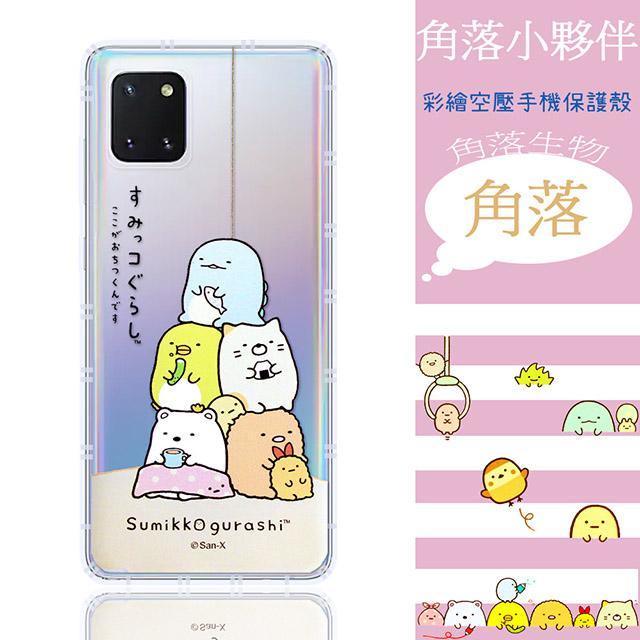 【角落小夥伴】三星 Samsung Galaxy Note10 Lite 防摔氣墊空壓保護手機殼(角落)