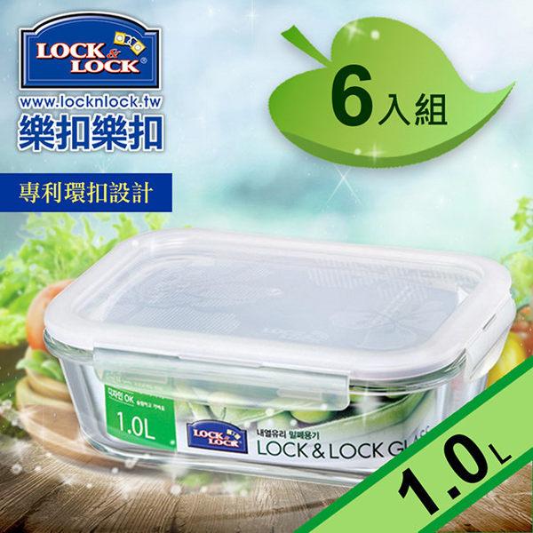 【樂扣樂扣】第二代耐熱玻璃保鮮盒長方形1L(六入組) 1A01-LLG445x6