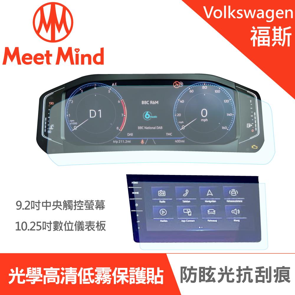 Meet Mind 光學汽車高清低霧螢幕保護貼 VOLKSWAGEN The Tiguan 2021-04後 福斯