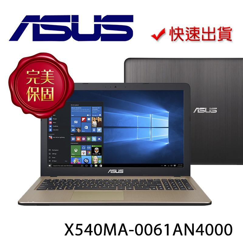 【ASUS華碩】X540MA-0061AN4000 黑 15.6吋 筆電-送無線鼠+電腦除塵刷(贈品隨機出貨)