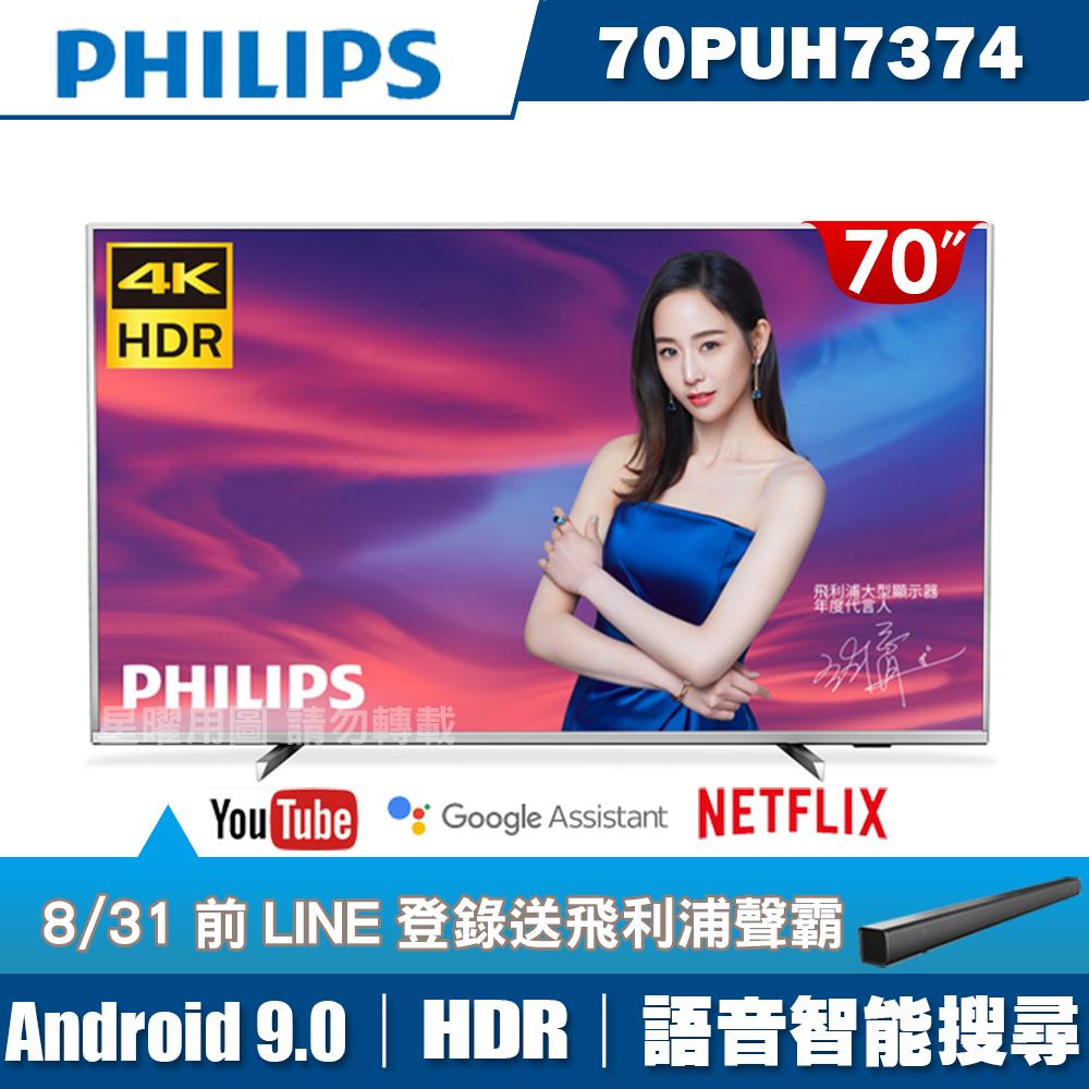 PHILIPS飛利浦 70吋4K Android聯網液晶顯示器+視訊盒70PUH7374★登錄送聲霸+送基本安裝+HDMI線★