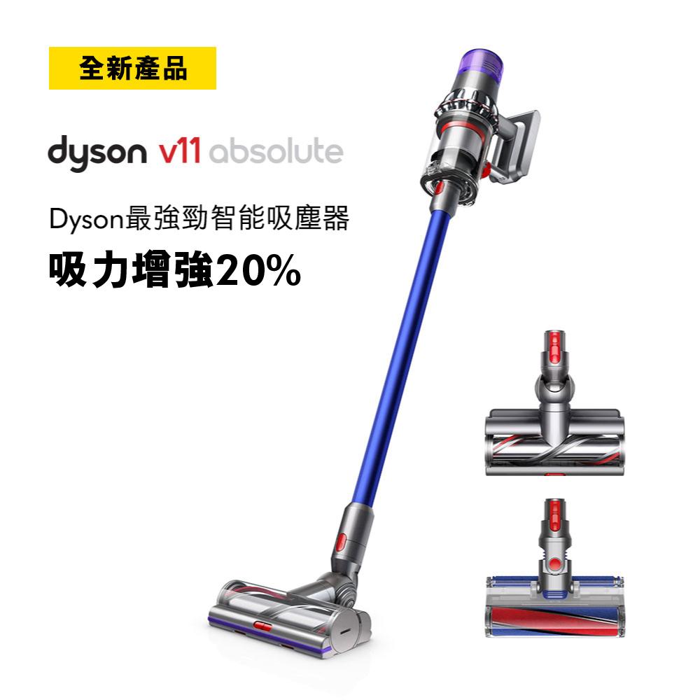 dyson V11 Absolute 手持無線吸塵器 雙主吸頭旗艦款加贈軟毛吸頭+戴森振興券3千