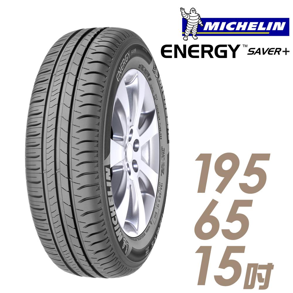 ★送安裝★ 米其林 SAVER Plus 15吋經濟省油型輪胎 195/65R15 SAVER Plus 1956515