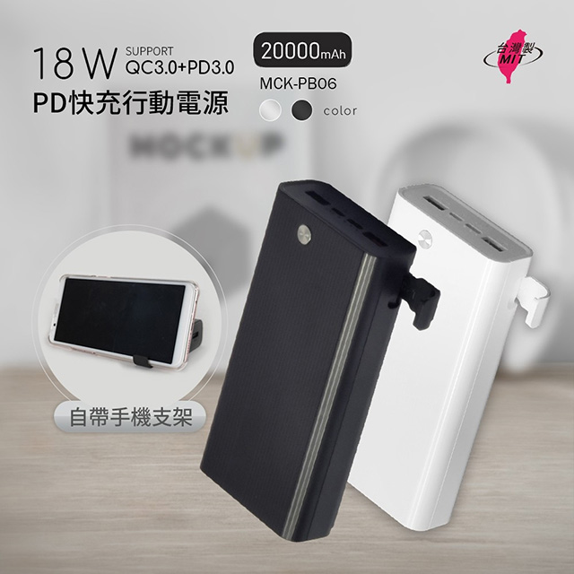 MIT電霸 PD+USB 18W 20000快充行動電源(自帶手機支架)台灣製造 (經典黑)
