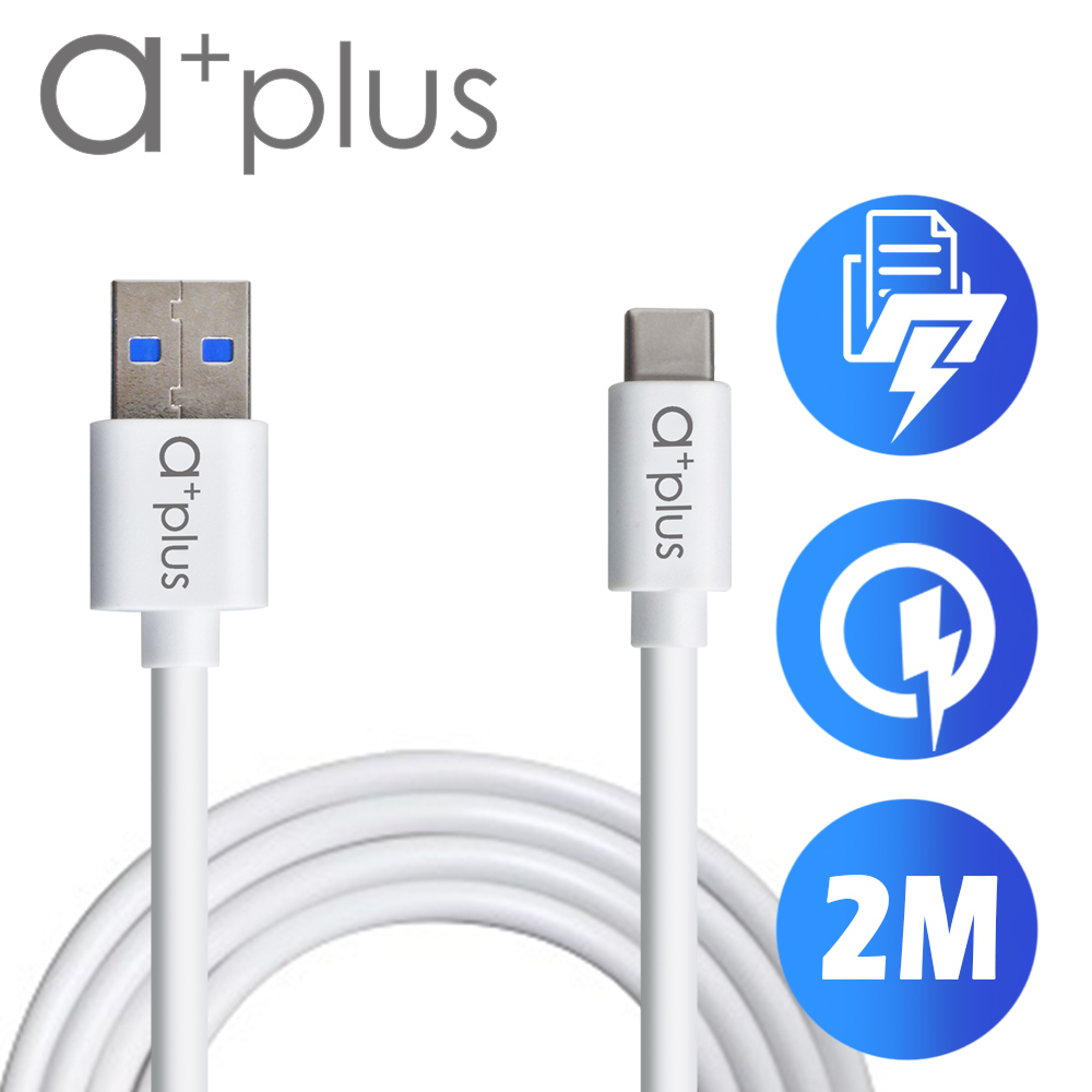 a+plus USB3.1【TypeC】 to USB3.0飆速傳輸/充電線(2M)