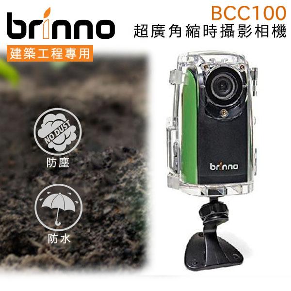 贈32G記憶卡 brinno BCC100 超廣角縮時攝影相機 ( 建築工程專用 ) 公司貨