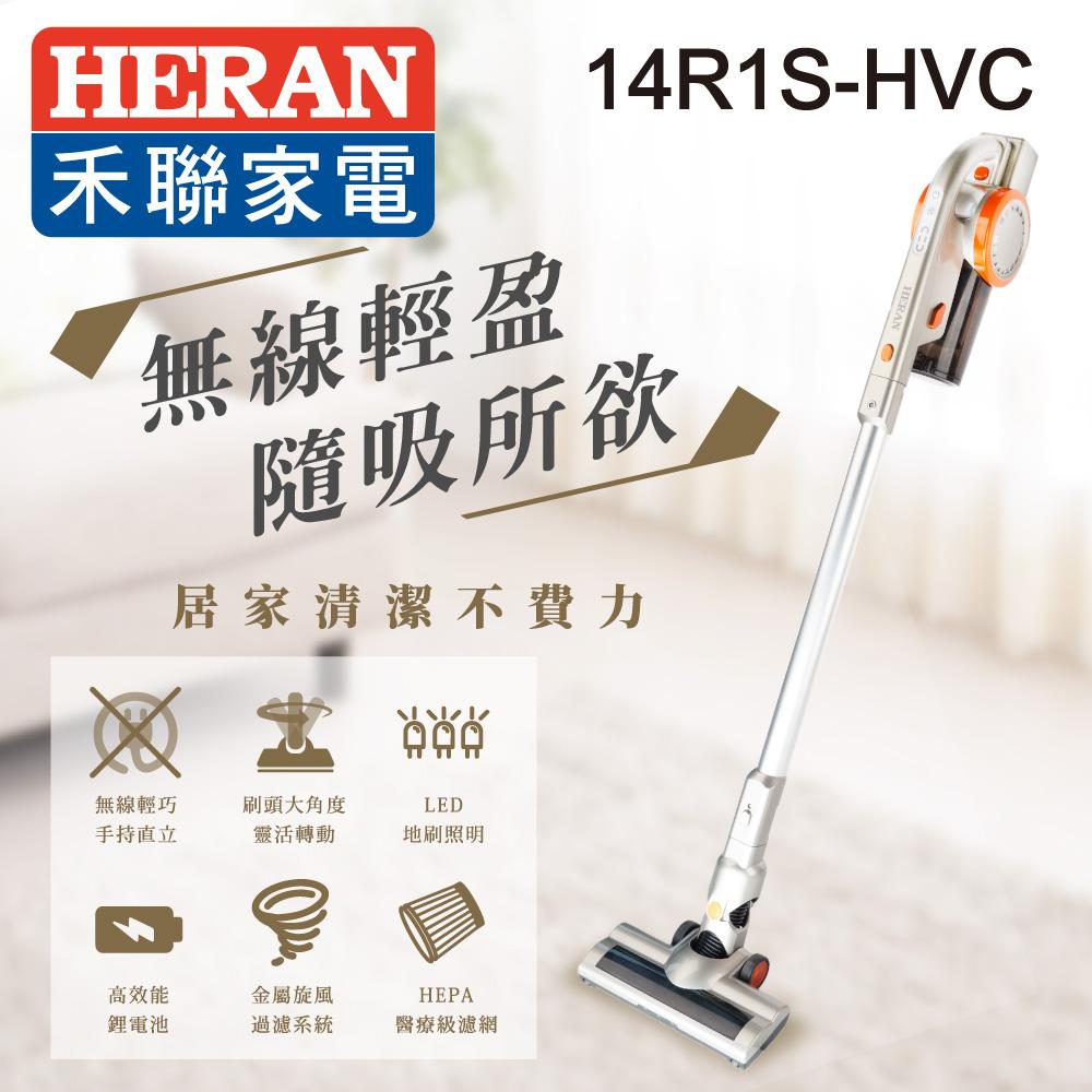 HERAN禾聯 槍型無線手持吸塵器 14R1S-HVC+專業配件組 HVC-KITS