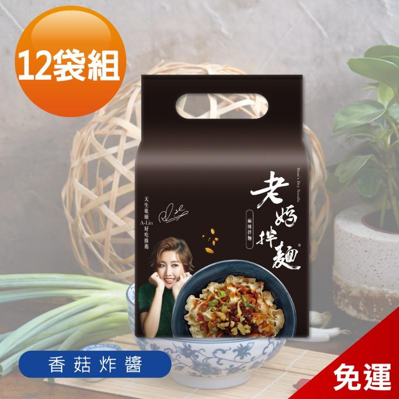 【老媽拌麵】香菇炸醬 12袋免運組 (4包/袋) A-Lin好吃推薦
