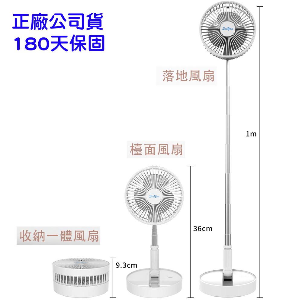 SEE YOU SC-500多段式多用途無線變形風扇(正廠公司貨)-冰雪女王白色