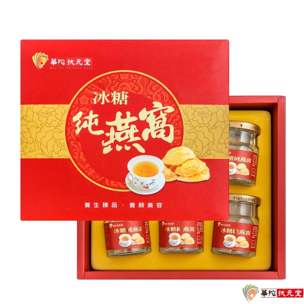 華陀扶元堂-冰糖純燕窩1盒(6瓶/盒)