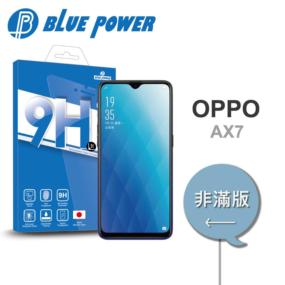 BLUE POWER OPPO AX7 9H鋼化玻璃保護貼