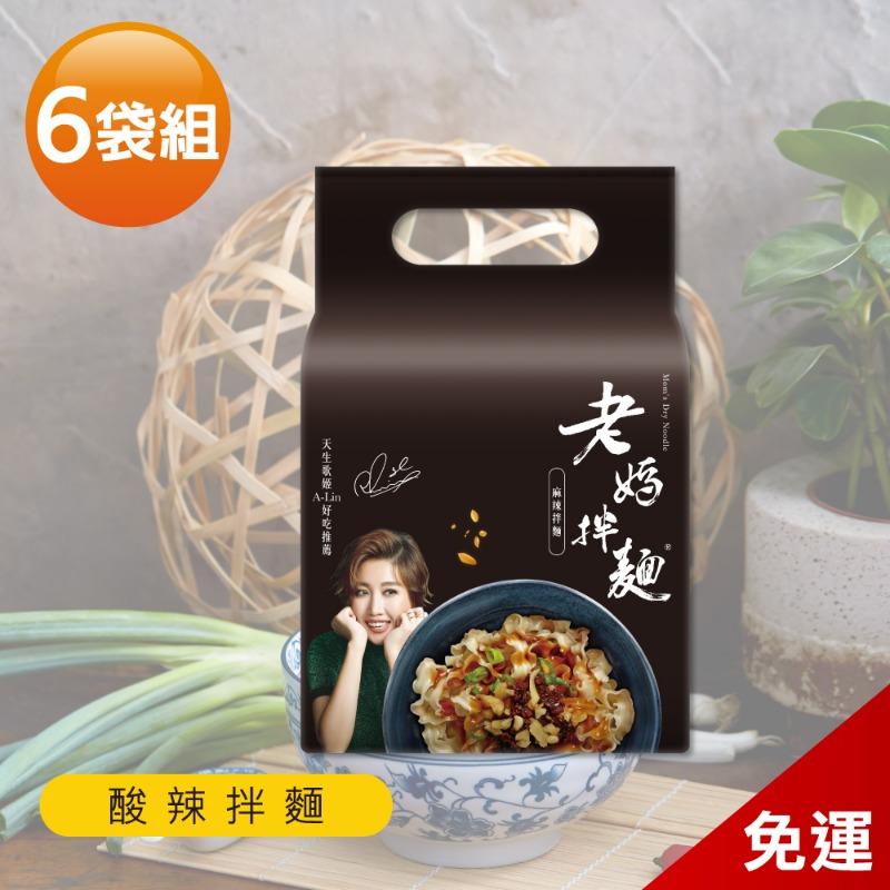 【老媽拌麵】酸辣拌麵 6袋免運組 (4包/袋) A-Lin好吃推薦