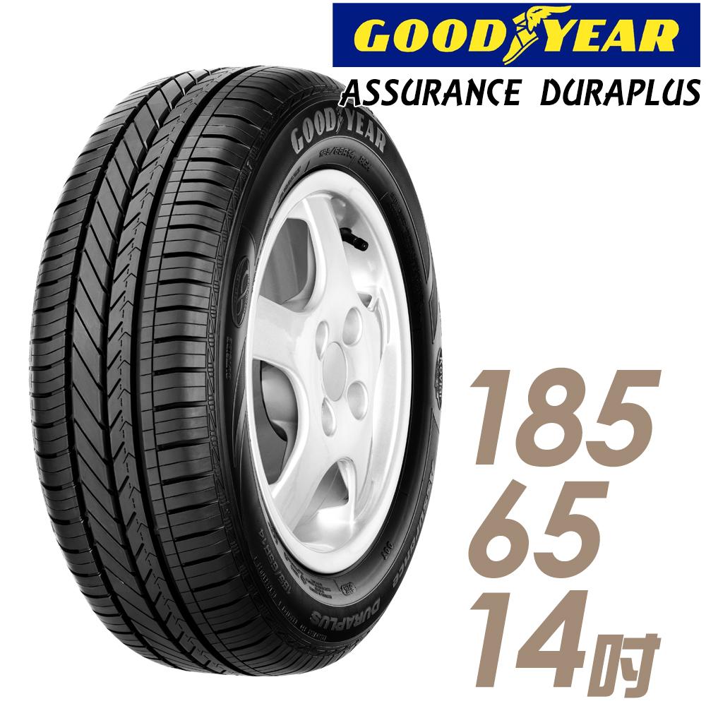 ★含安裝★ 固特異 Assurance DuraPlus 14吋經濟耐磨型輪胎 185/65R14 ADP-1856514