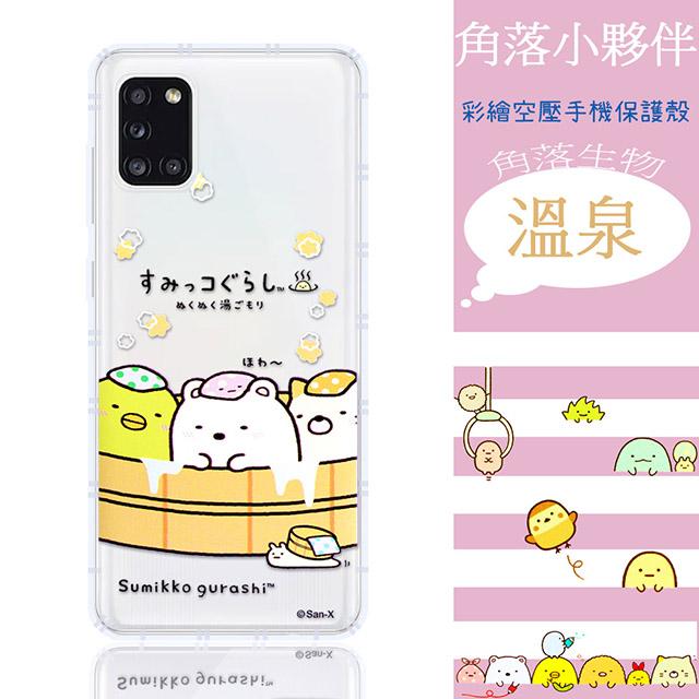 【角落小夥伴】三星 Samsung Galaxy A31 防摔氣墊空壓保護手機殼(溫泉)